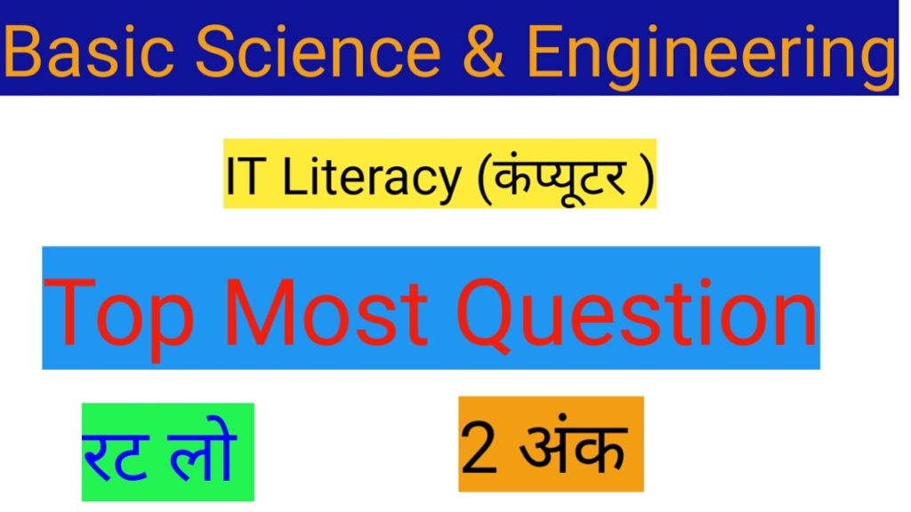 ALP STAGE 2 PART-A QUESTION IN HINDI  BASIC SCIENCE