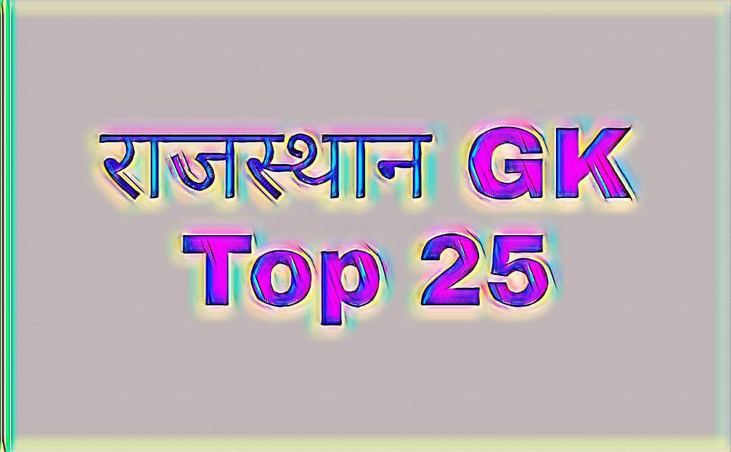Top 25 question for rajasthan gk|| rajasthan gk in hindi