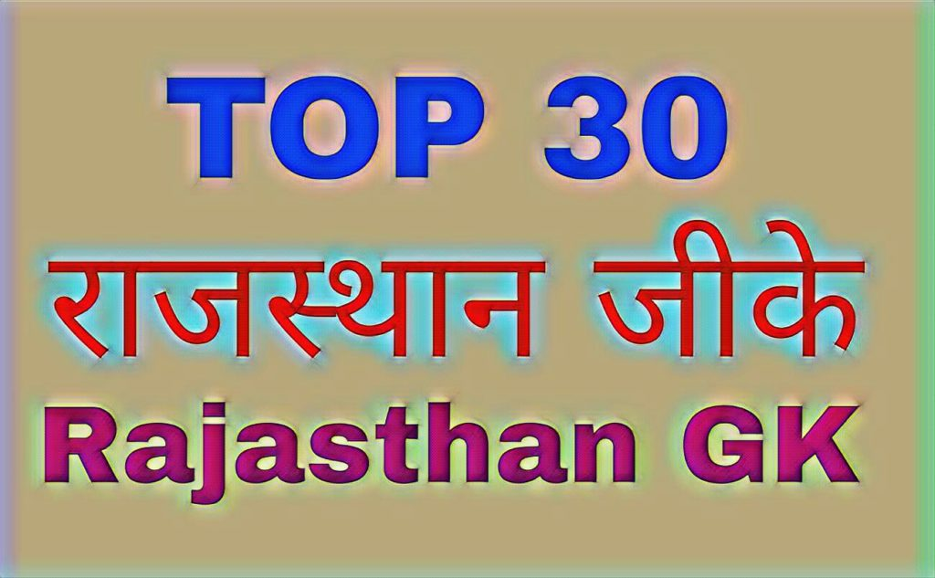 TOP 30 QUESTION FOR RAJASTHAN || rajasthan gk in hindi