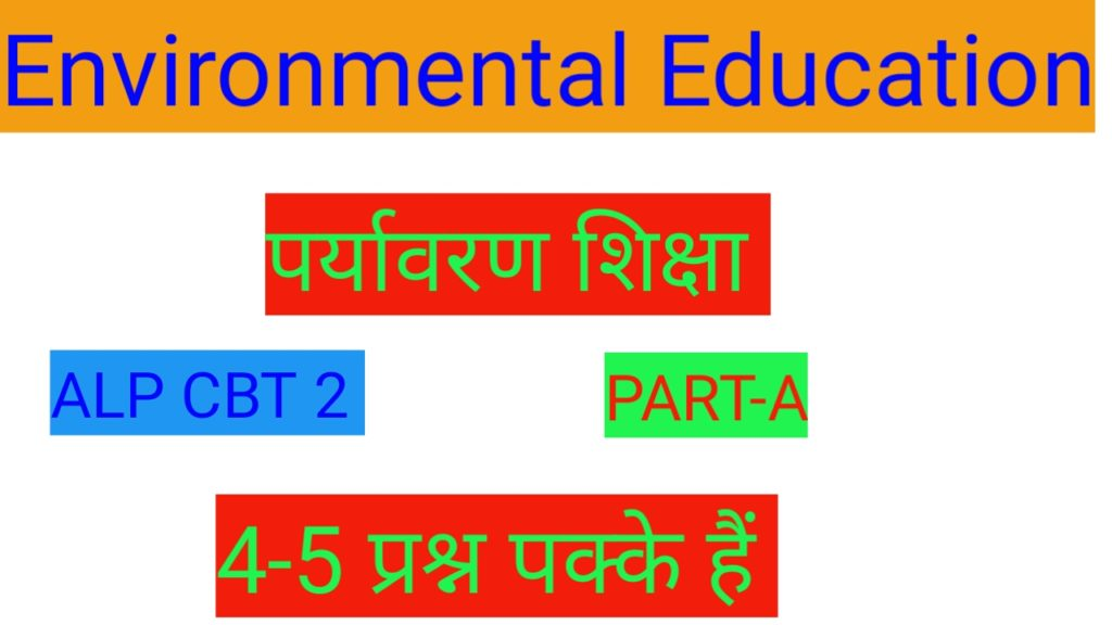 Environmental education in Hindi for ALP CBT 2||पर्यावरण शिक्षा ||