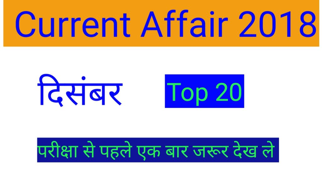 CURRENT AFFAIRS 2018|| most question for dec 2018|| gk 2018