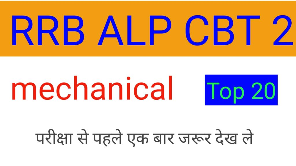 RRB ALP CBT-2 2018 MOST QUESTION FOR MECHANICAL||