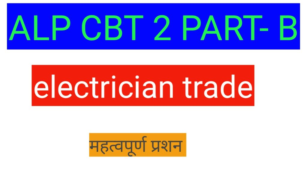 Most question for electrician || ALP CBT 2 part B||basic science