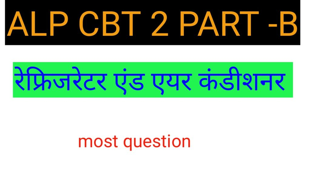 ALP CBT 2 part B most question || refrigerator and air conditioner||