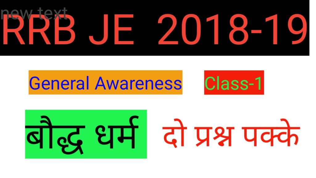 RRB JE 2019 CBT-1 GENERAL AWARENESS|| बौद्ध धर्म QUESTION