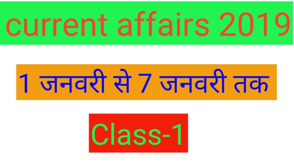 Current affairs class #1 RRB JE 2019|| UP Police current affairs
