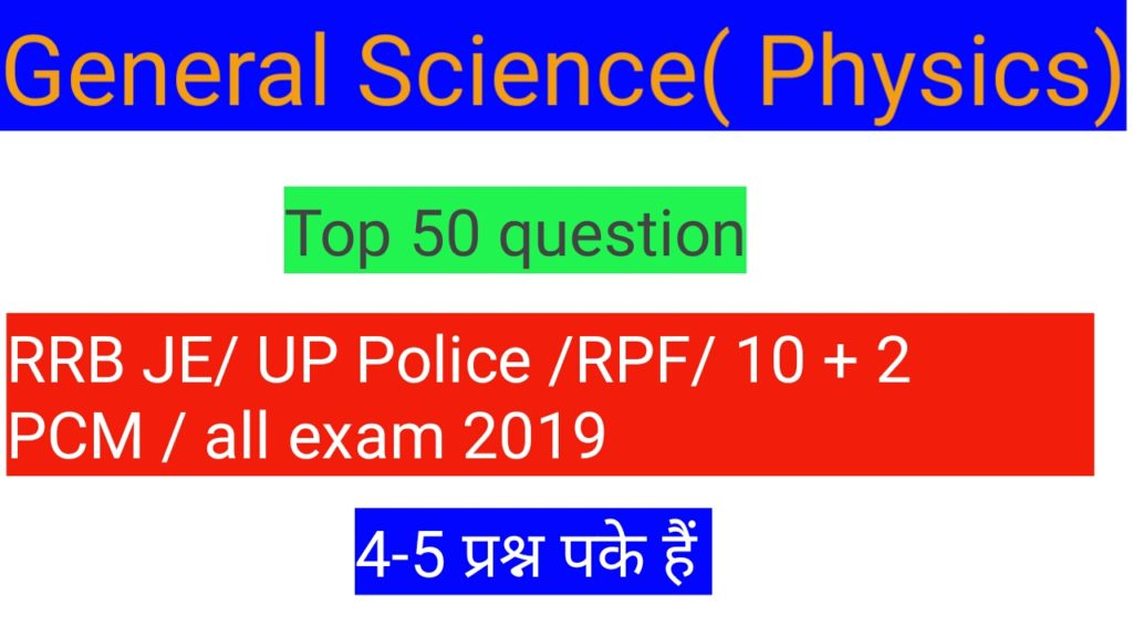 Top 50 Question Genreal science for RRB JE/Up Police/alpcbt2