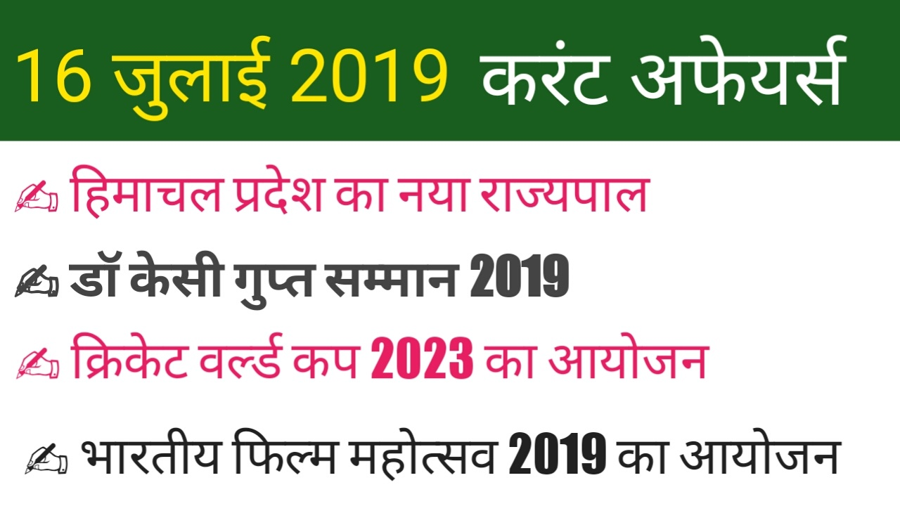 16 July  Current Affairs 2019 in Hindi