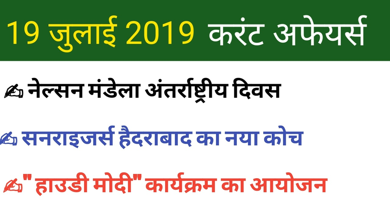 19 July  Current Affairs 2019 in Hindi