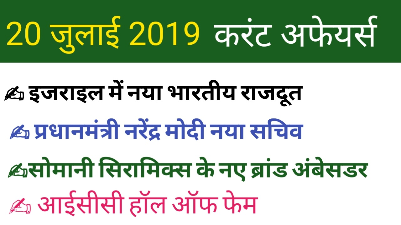 20 July  Current Affairs 2019 in Hindi