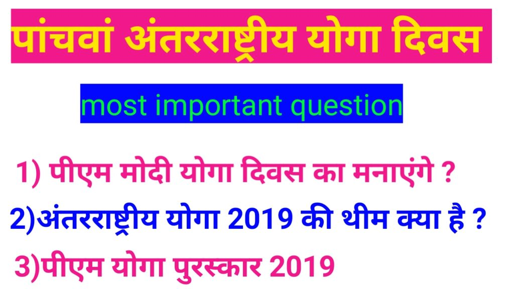 Top  question 5th International yoga day 2019|current affairs