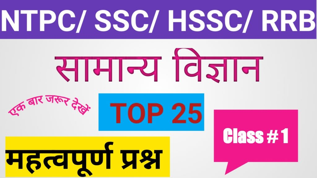 Top 25 question for general science for ntpc,hsssc,rrb