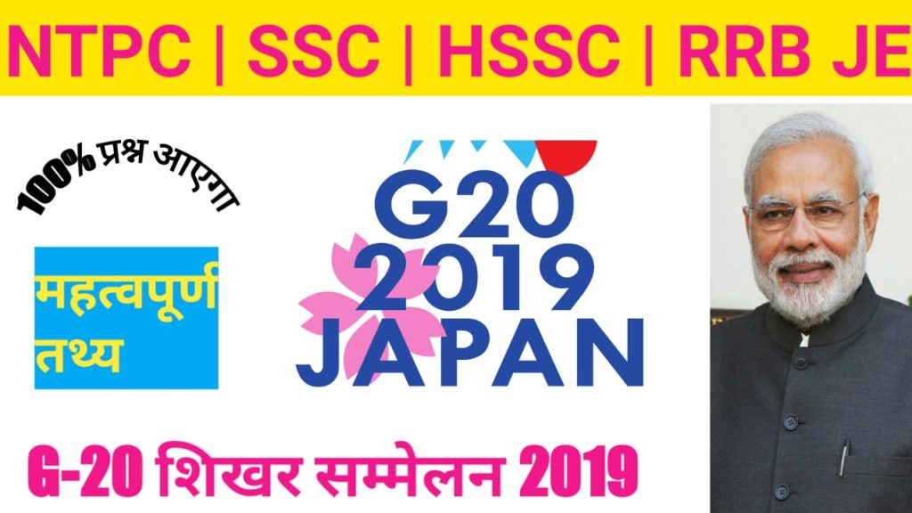 G20 summit 2019|जी-20 शिखर सम्मेलन 2019\MOST QUESTION