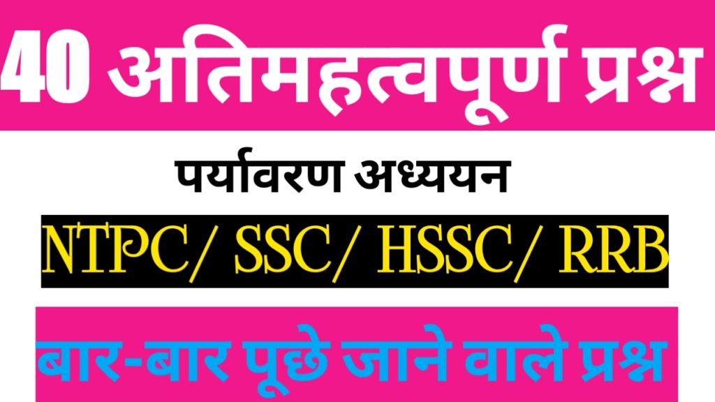 Environmental science in Hindi|| पर्यावरण अध्ययन for NTPC, SSC,