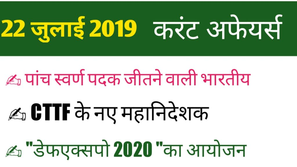 22 July  Current Affairs 2019 in Hindi