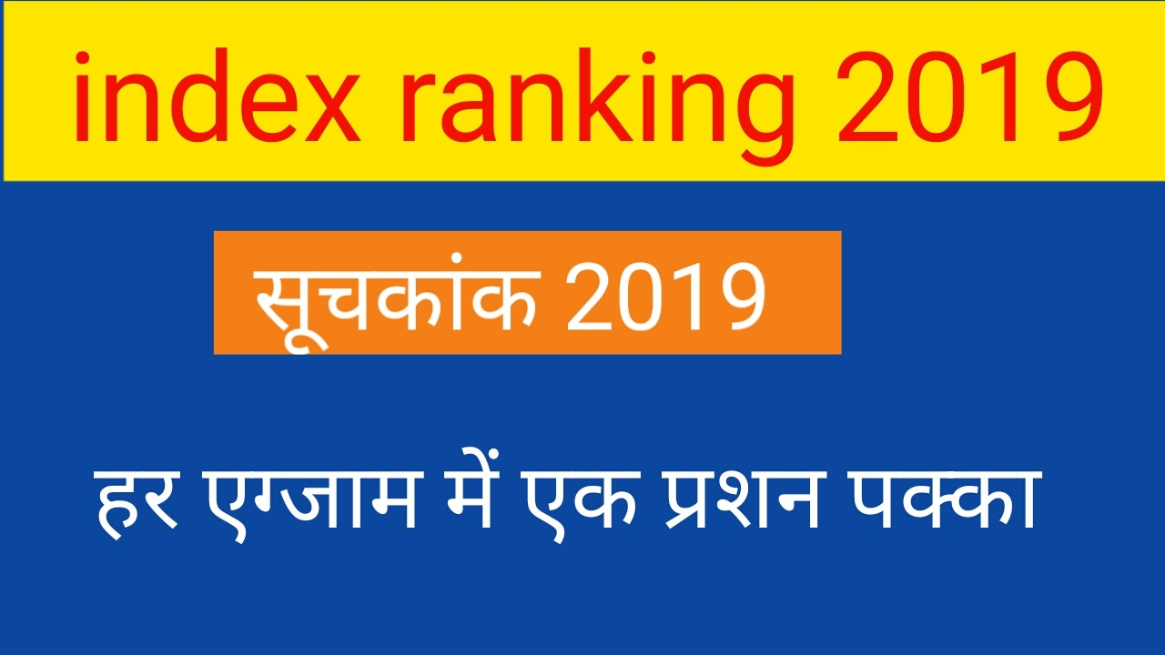 current affairs,current affairs in hindi,current affairs 2018,current affairs 2019,daily current affairs,gk in hindi,monthly current affairs,current affairs 2018 in hindi,index and ranking current affairs 2019 in hindi,last 6 months current affairs,january 2019 current affairs,top current affairs india 2018 in english,last 6 month current affairs in hindi 2018